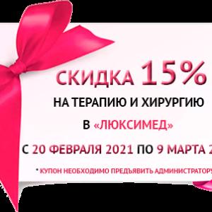 Подарочный купон на скидку 15%
